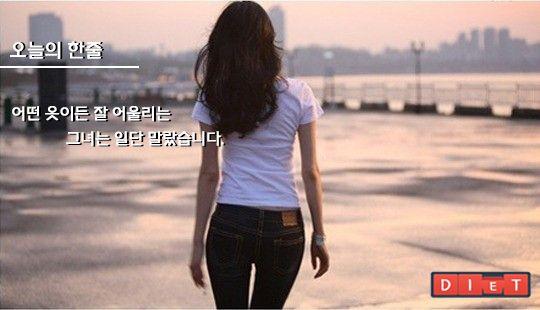 오늘의 다이어트 명언③