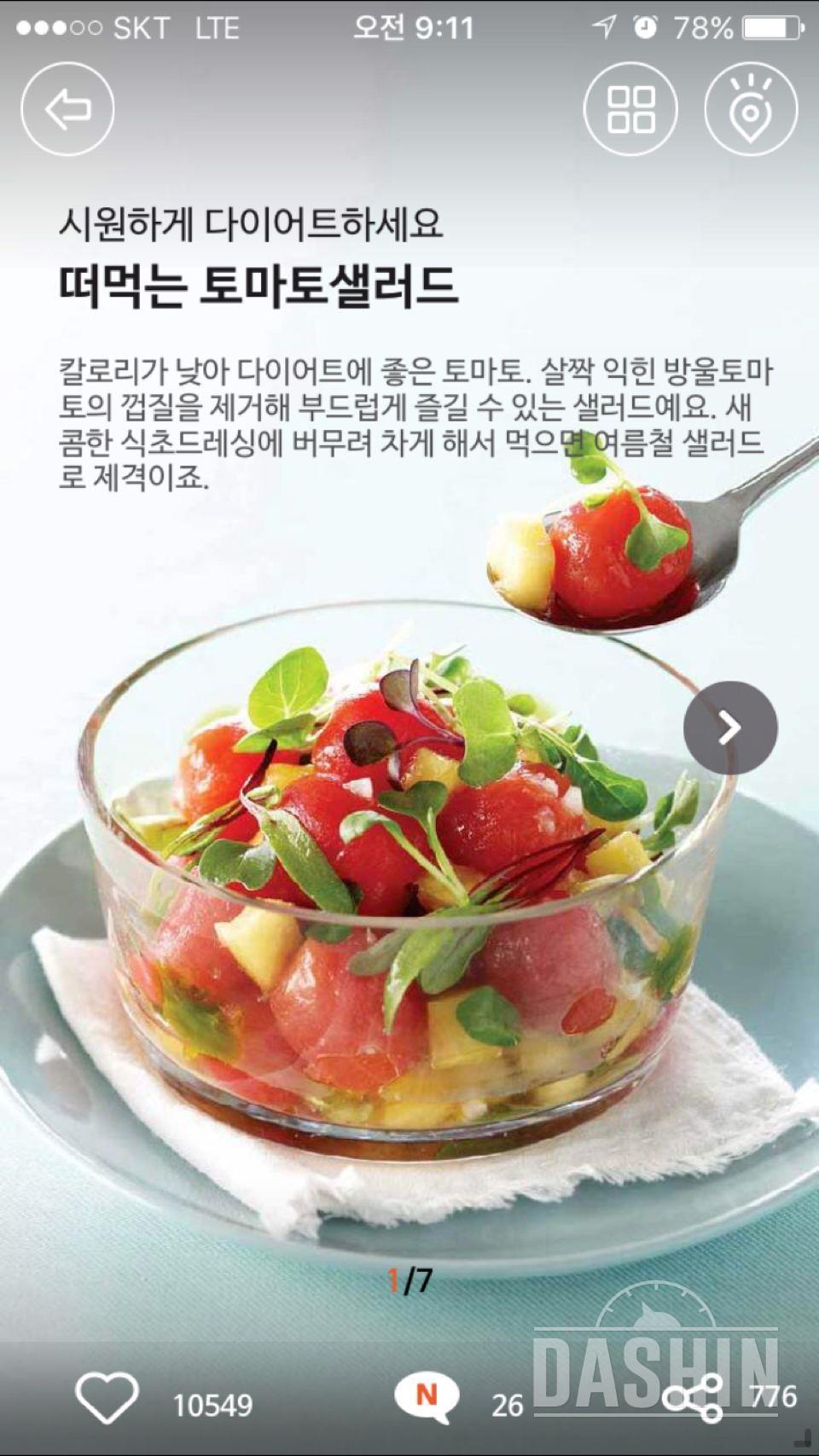 떠먹는 토마토파인애플샐러드