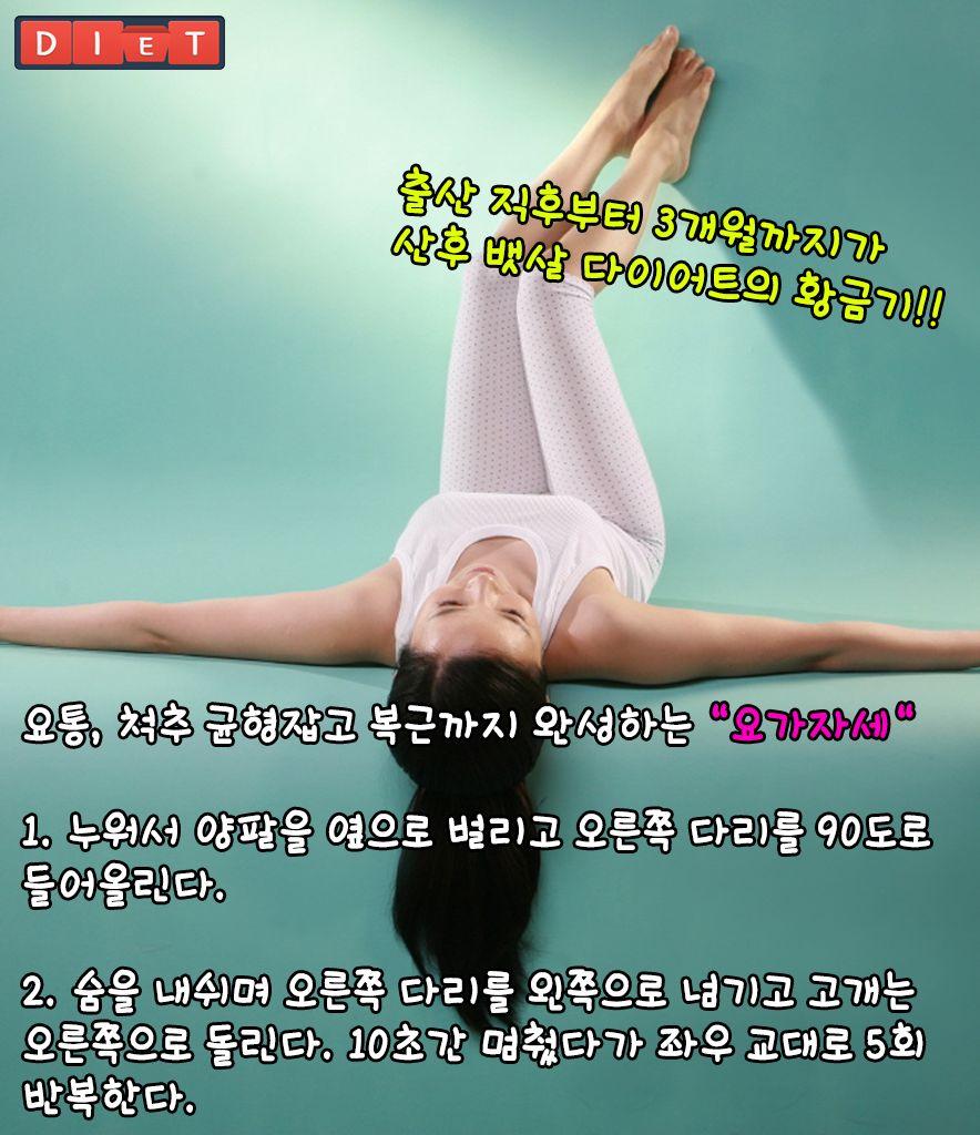 출산 후 다이어트 방법 ①