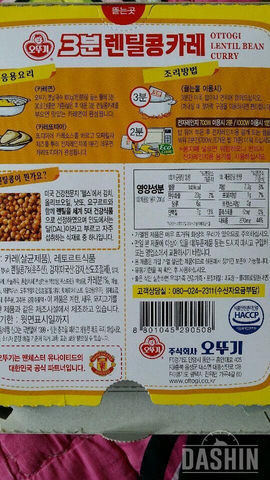 닭가슴살 렌틸콩카레 라이스(완전간단레시피)