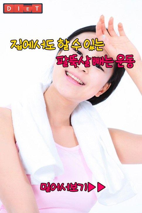 박보람다이어트-팔뚝살빼기