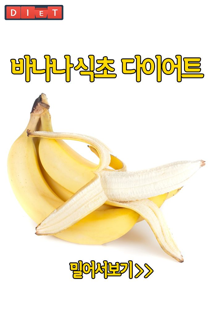 [다신 레시피]바나나식초의 효과와 만드는법
