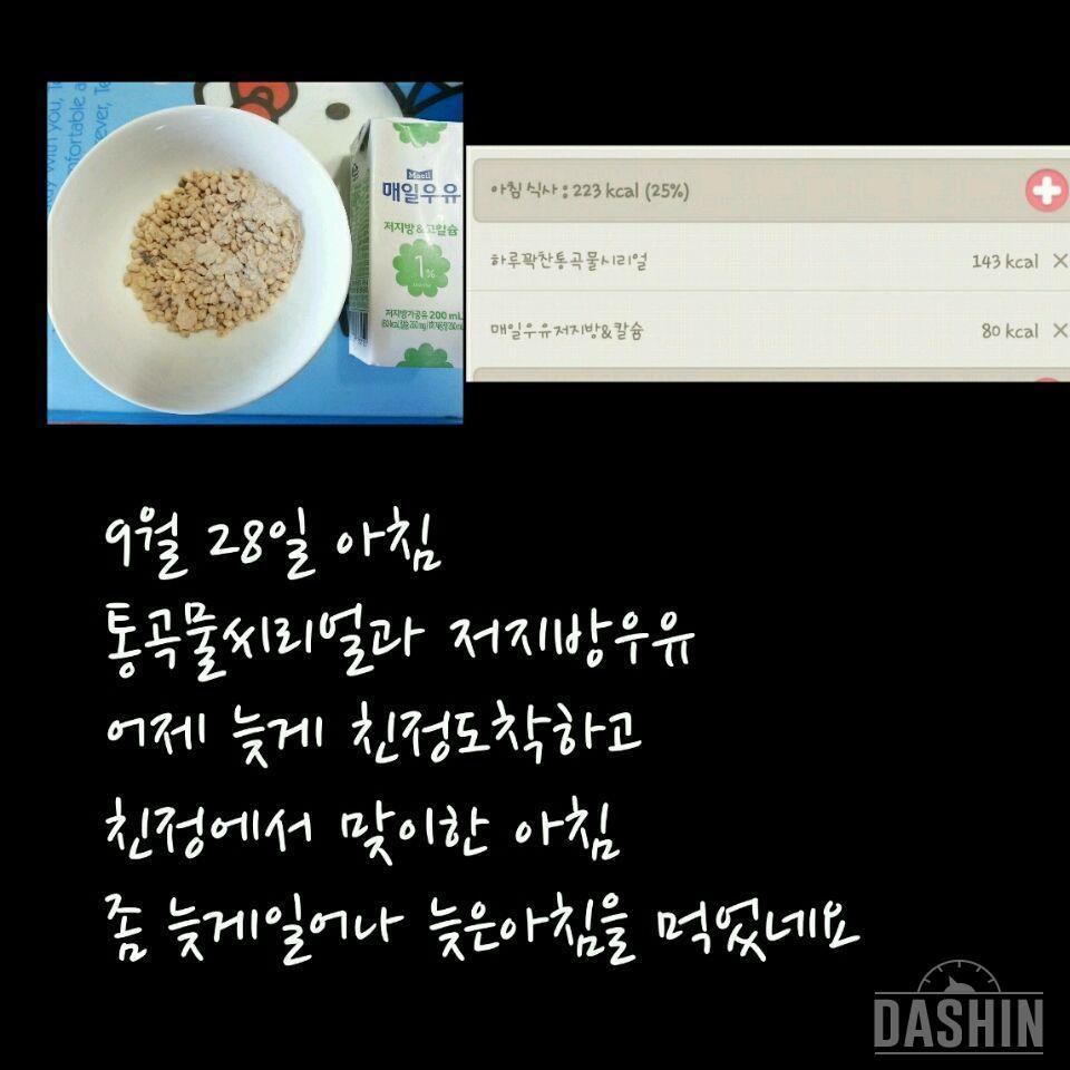 다신3기♡쥬비스♡핑크오션 ㅡ28일차ㅡ대망의~~