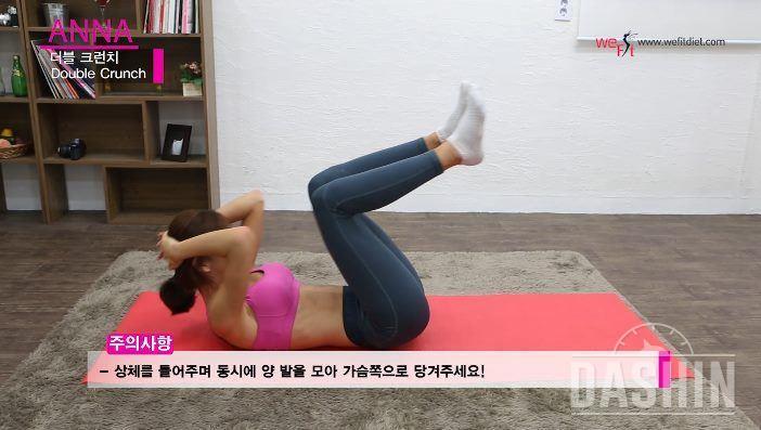 뱃살 집중 감량 운동 [더블크런치]
