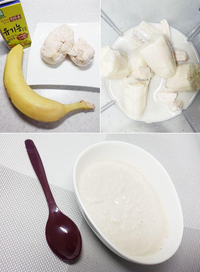 초간단 닭가슴살 쉐이크