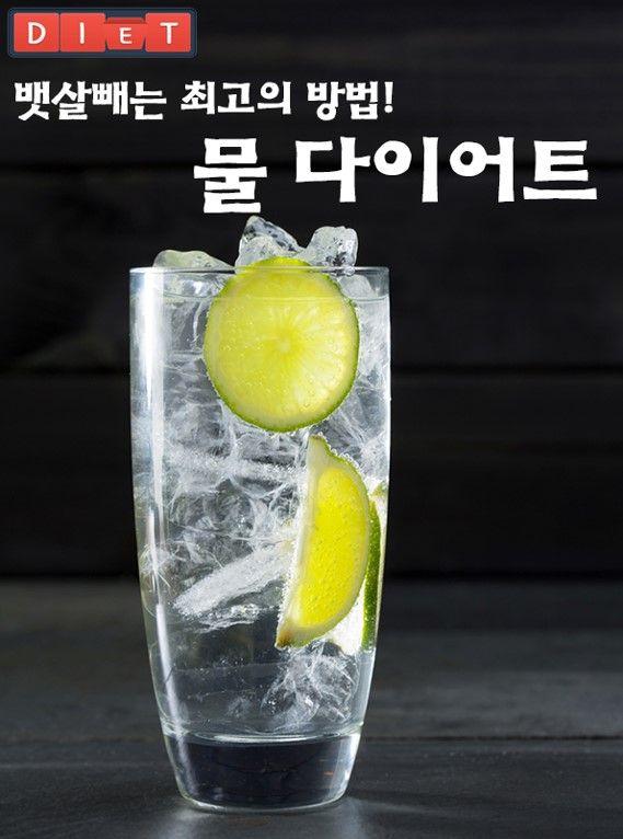 건강한 물 다이어트