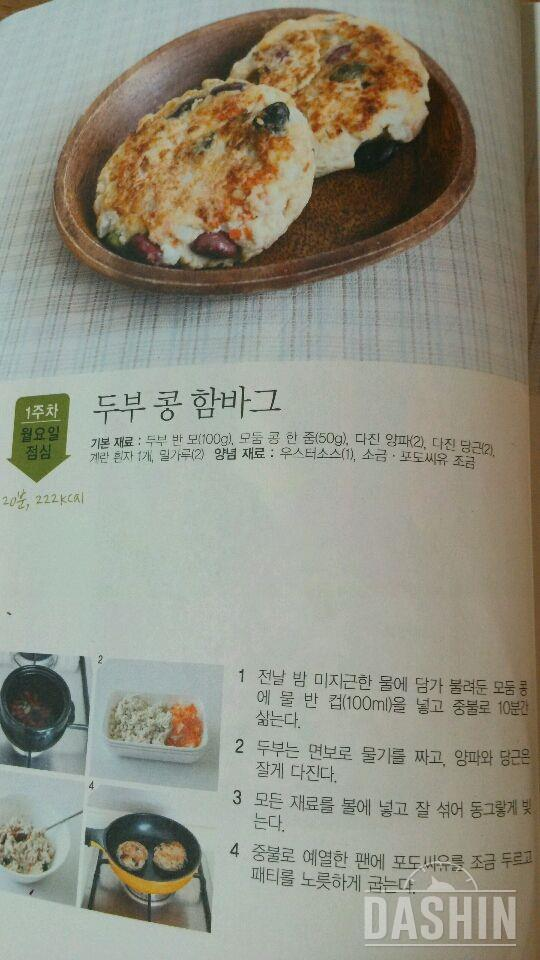 두부콩함바그 레시피♥
