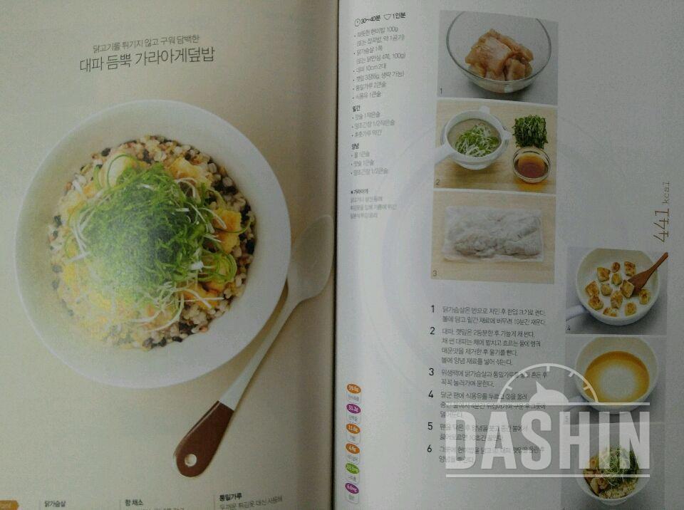 ★더라이트★대파듬뿍 가라아게덮밥