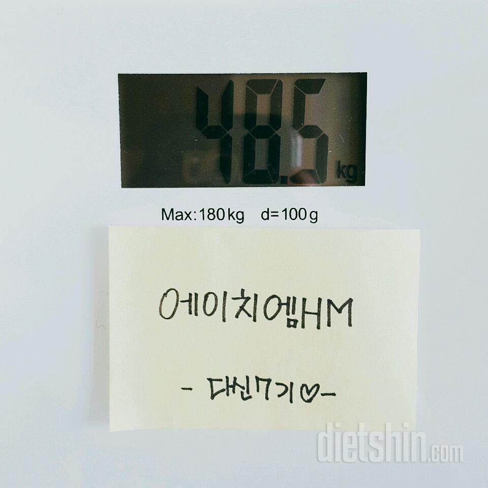 [다신7기] ▫️23일차▫️에이치엠HM (완료)