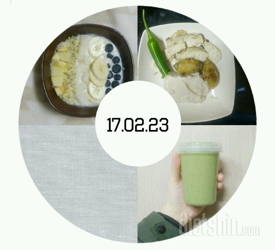 17.02.23 식단