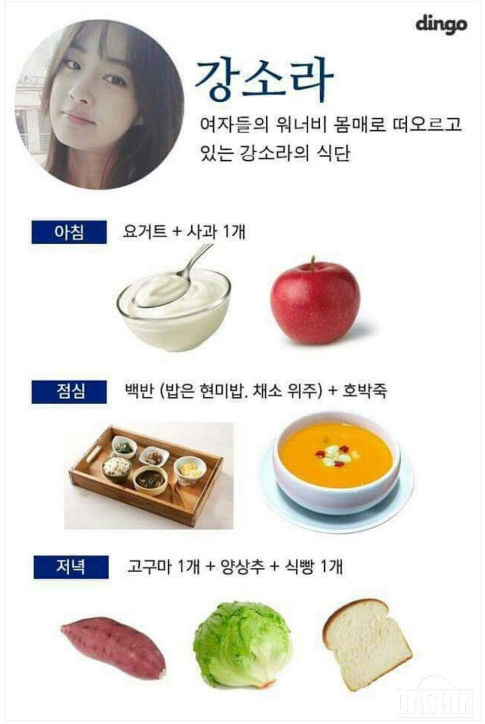 wm 271669 1452411892 3 - Rahasia Menu Diet 10 Artis Cantik Korea