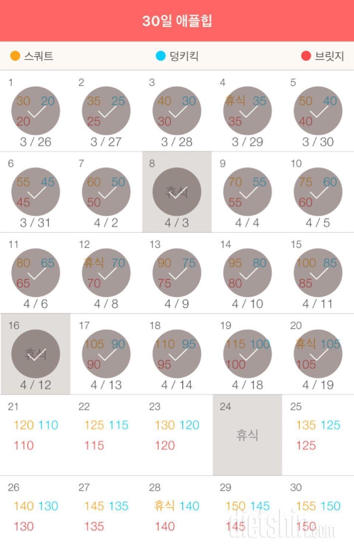 30일 애플힙 20일차 성공!