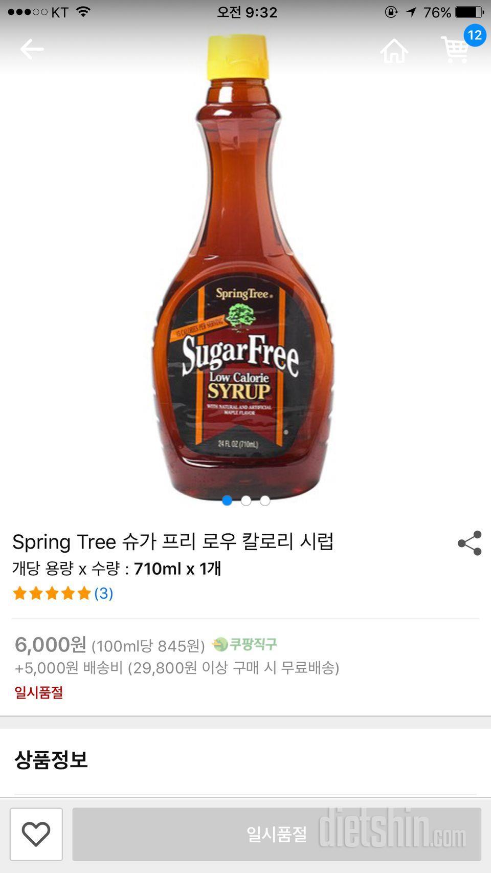 ❤⭐️ 프로틴팬케익 (120칼로리) - 든든하고 달콤한 간식!