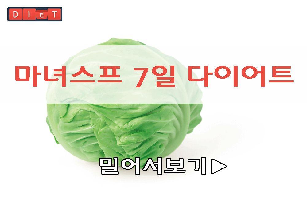 마녀스프 7일 다이어트