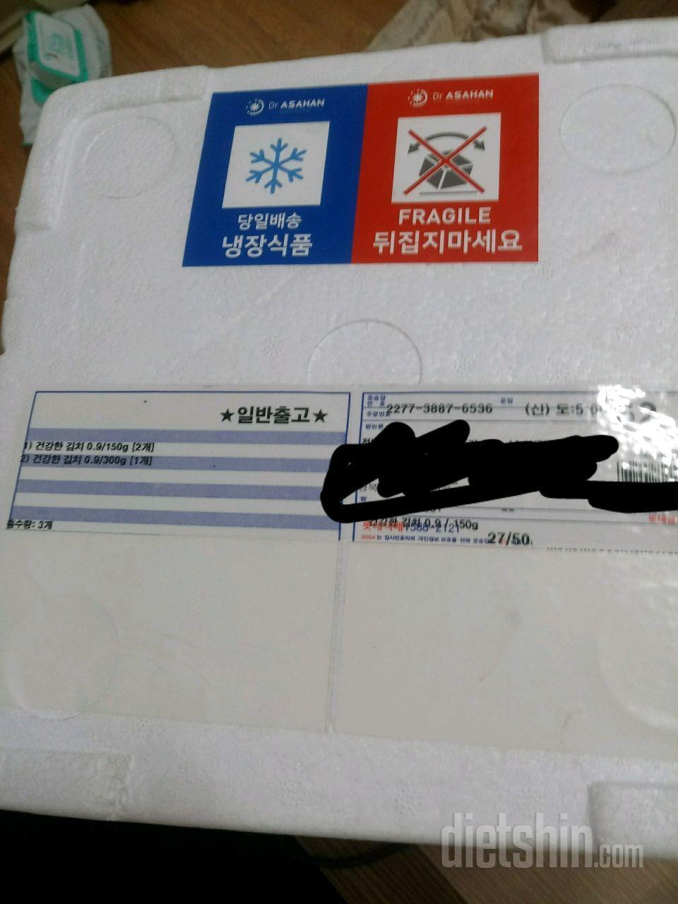 ♥유산균 건강한 김치♥ 도착!