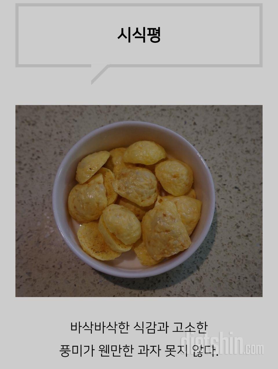 [간식] 치즈과자