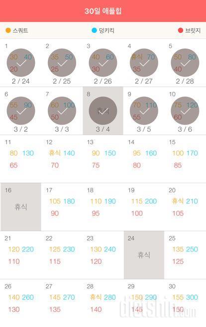 30일 애플힙 70일차 성공!