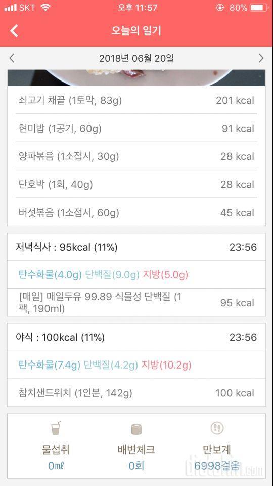 [다신 11기 필수미션] 3일차 식단기록+운동