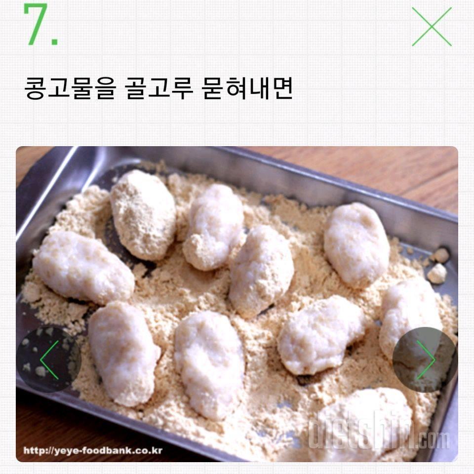 현미밥 인절미