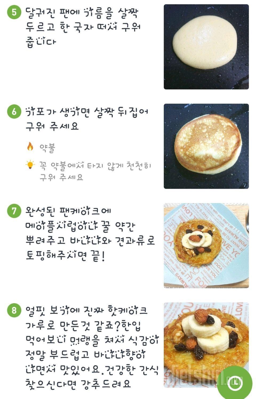 밀가루X 계란 팬케이크