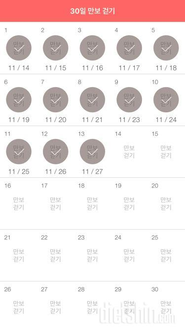 30일 만보 걷기 13일차 성공!