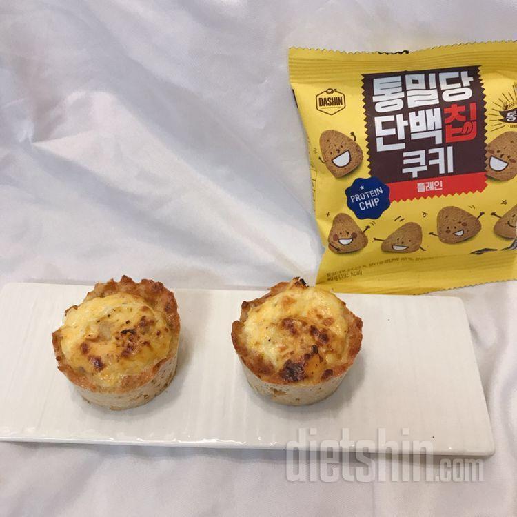 통밀당 단백칩 쿠키를 이용해서 완전한 건강/다이어트식 에그타르트 만들기 🥚🥧