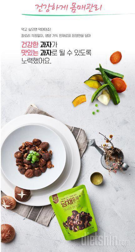 다섯번째  (▰˘◡˘▰)건강한 다이어트 맞춤인생과자 담채 8미 혼합야채칩!👍