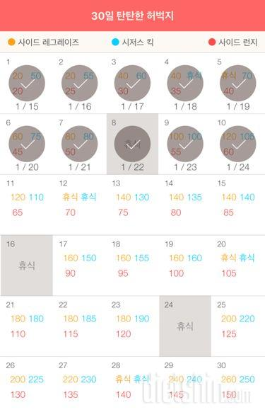 30일 탄탄한 허벅지 10일차 성공!