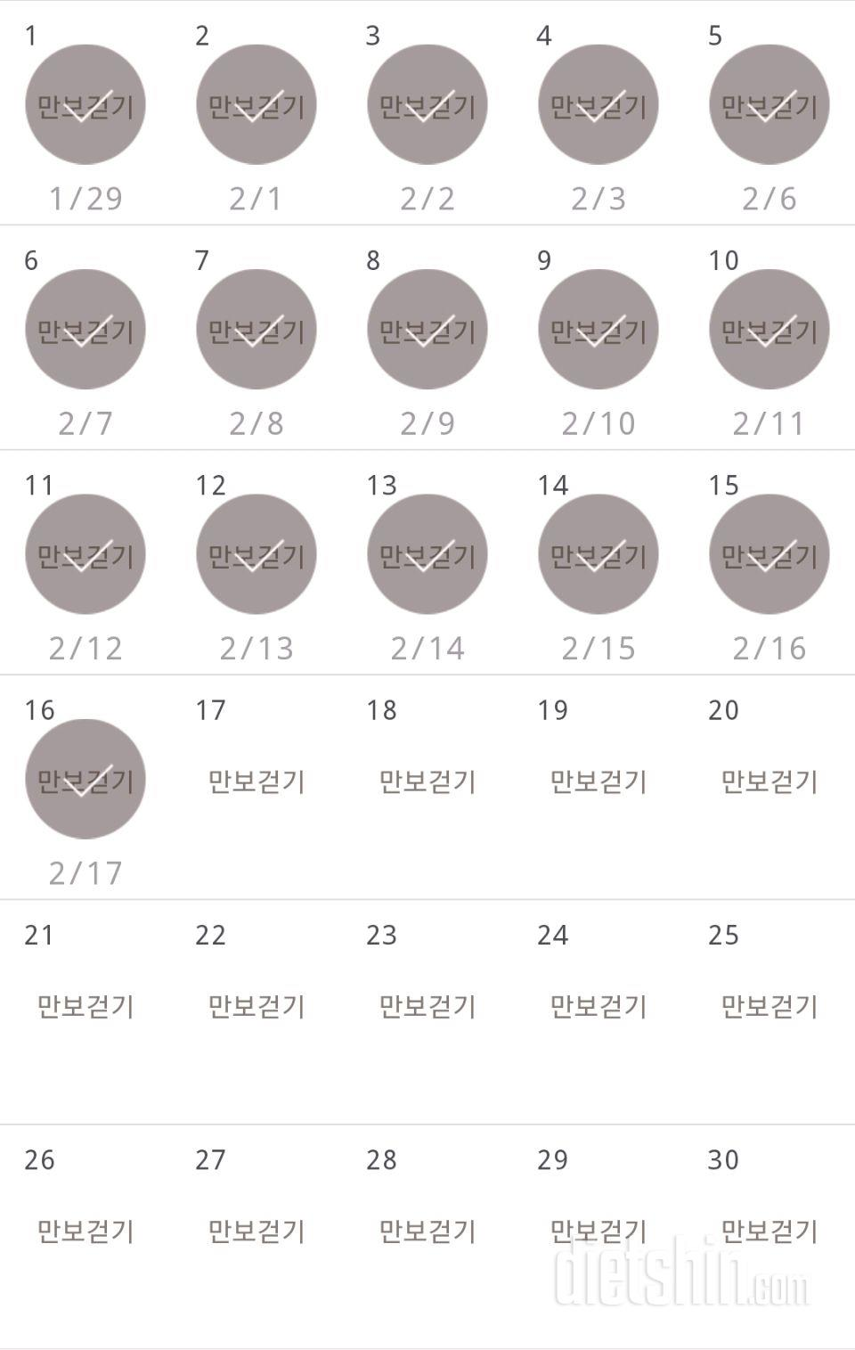 30일 만보 걷기 406일차 성공!