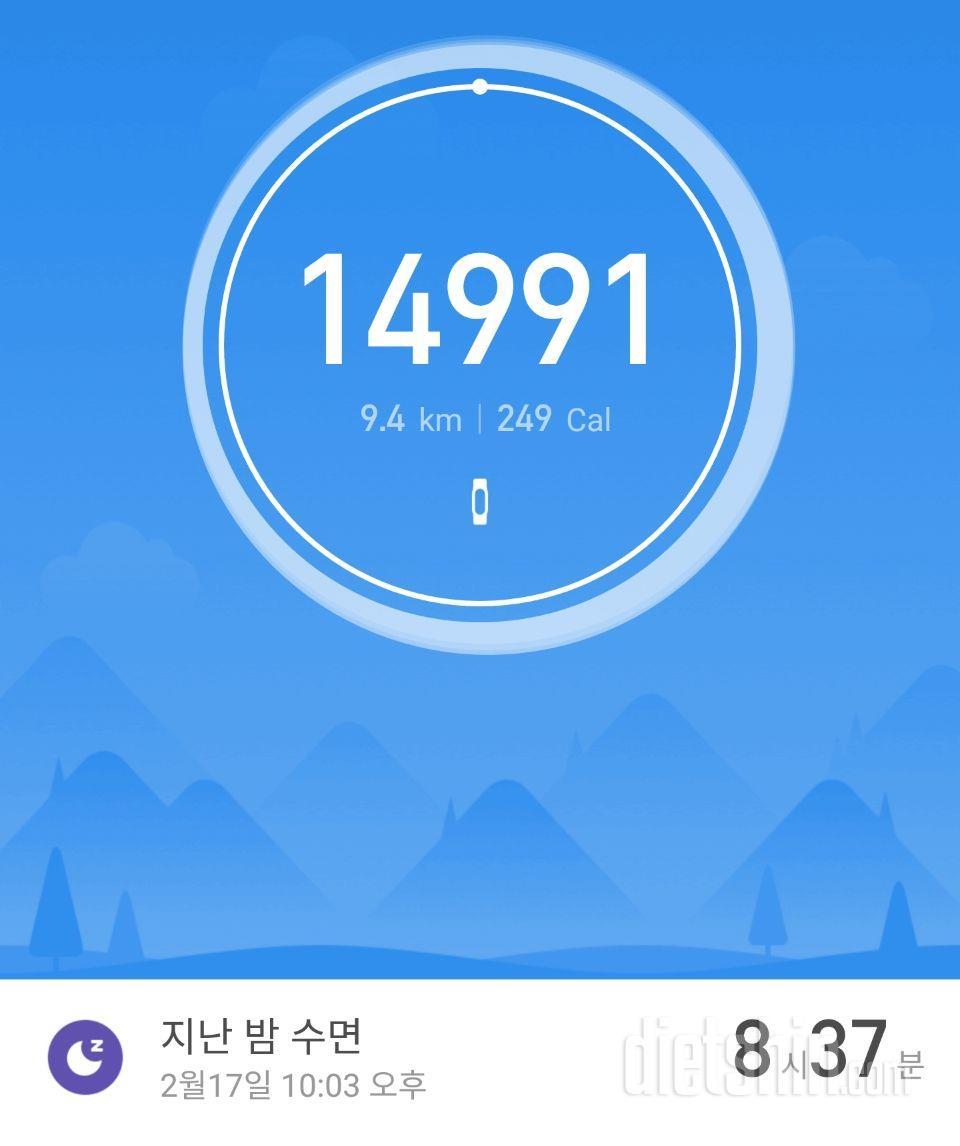 30일 만보 걷기 96일차 성공!