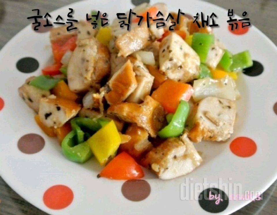 초간단 곤약비빔국수 & 닭가슴살 채소 볶음