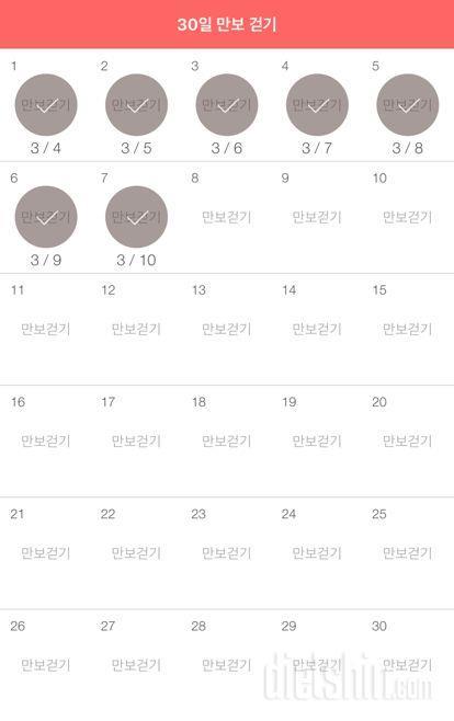 30일 만보 걷기 457일차 성공!