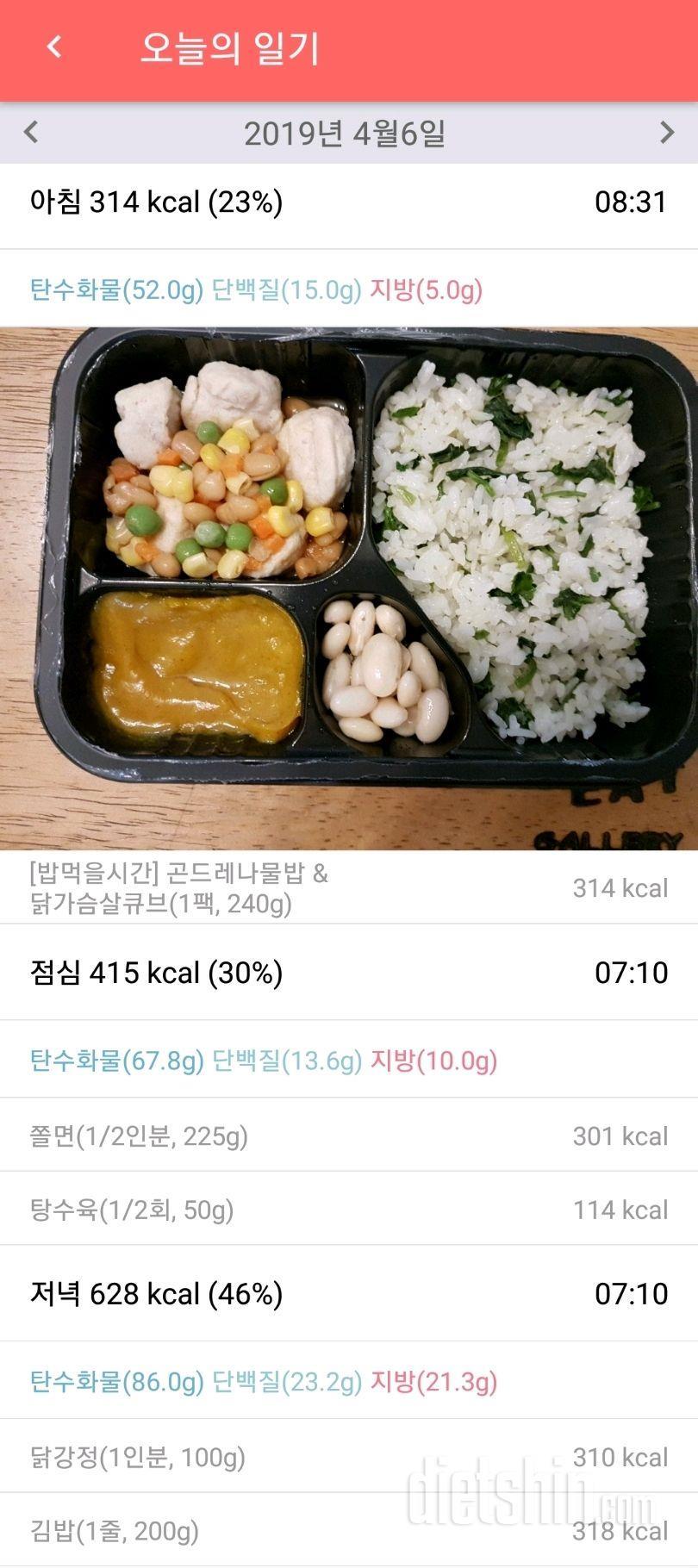 [도시락챌린지] 3일차 식단인증
