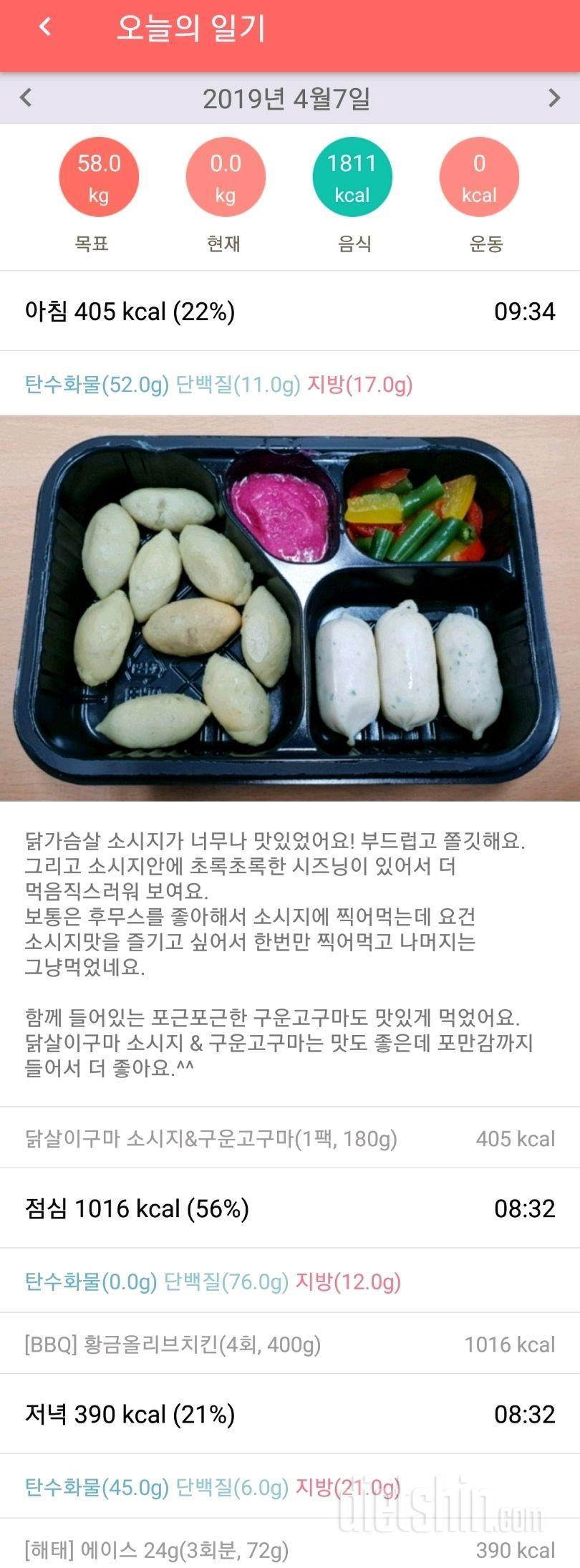 [도시락챌린지] 4일차 식단인증