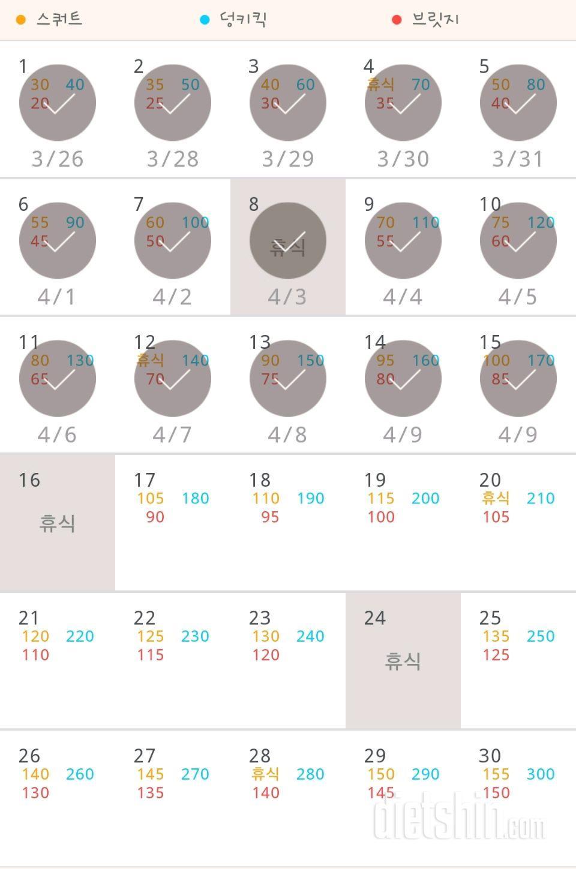 30일 애플힙 15일차 성공!