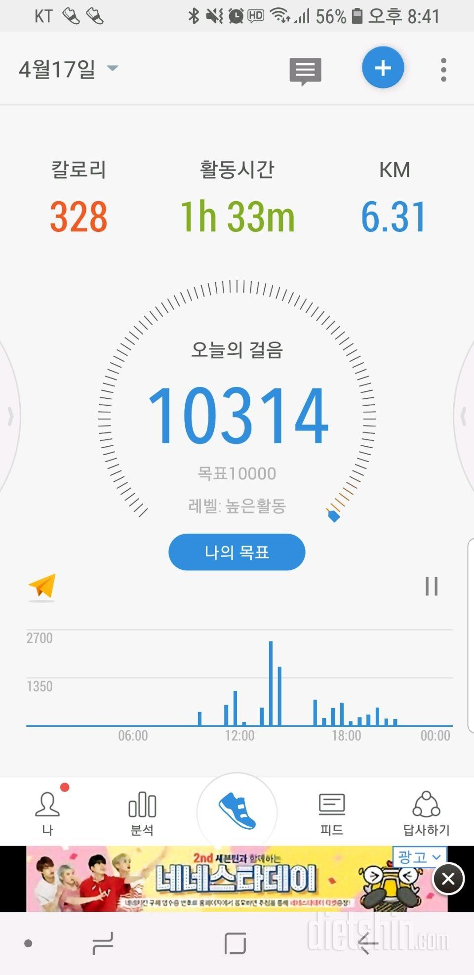 30일 만보 걷기 66일차 성공!