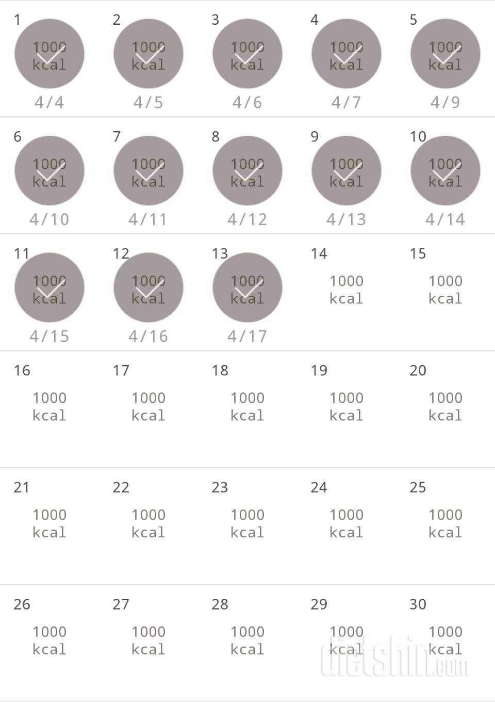30일 1,000kcal 식단 43일차 성공!