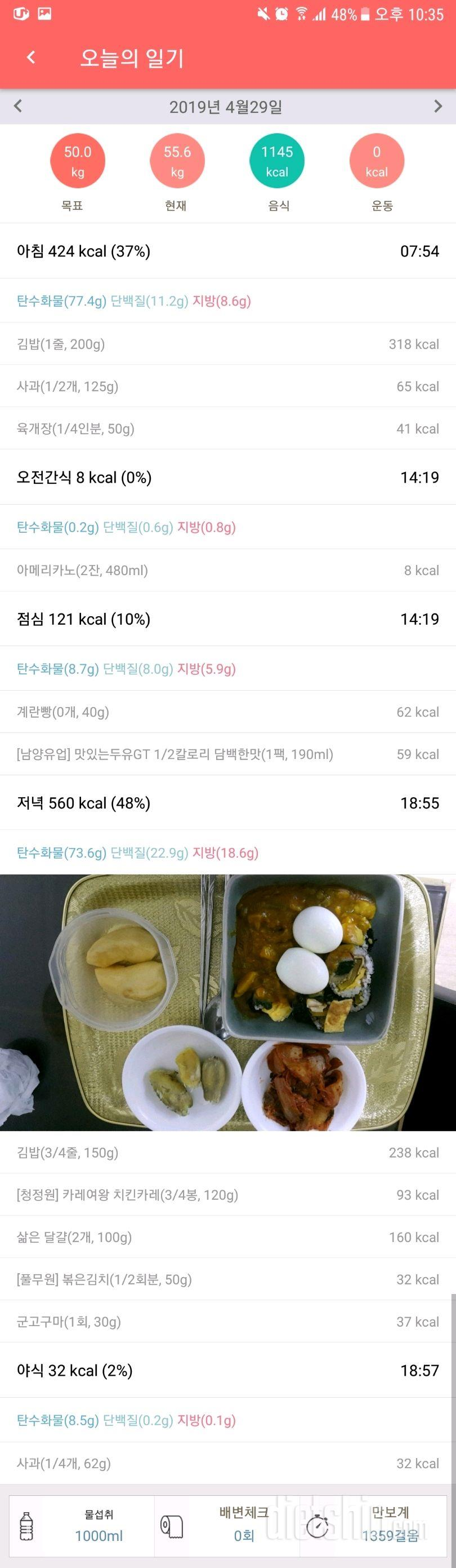19.04.29 식단