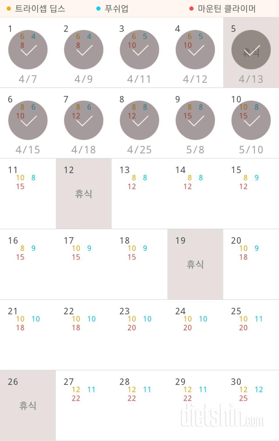 30일 슬림한 팔 10일차 성공!