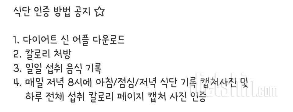 고도비만 다이어터 오픈톡방 멤버 모집(식단코칭)