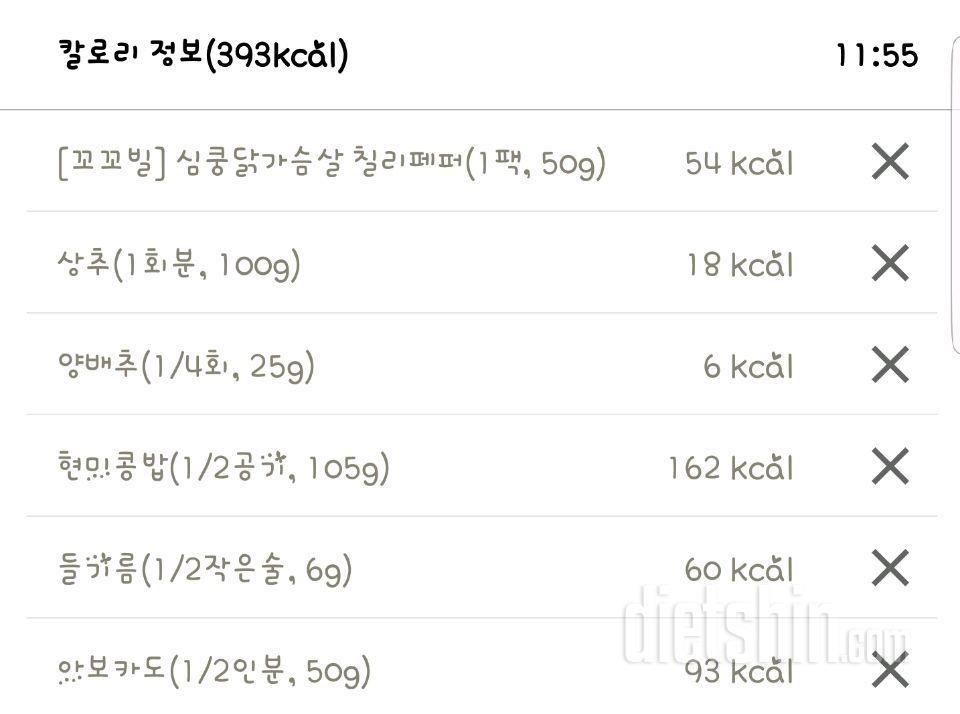 꼬꼬빌 심쿵닭가슴살 칠리페퍼 맛... 초간단 심쿵닭가슴살 아보카도 비빔밥