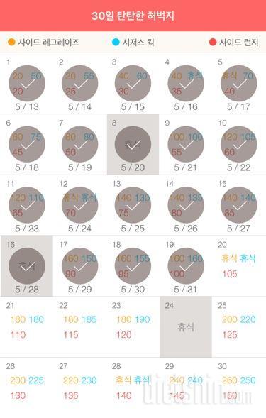 30일 탄탄한 허벅지 19일차 성공!