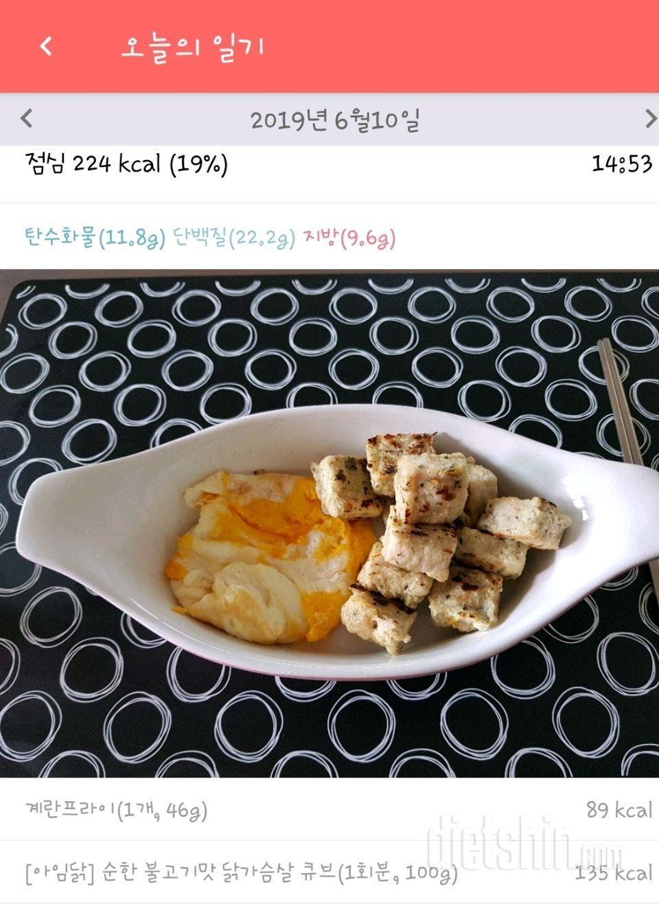 [다신 14기 식단미션]1일차
