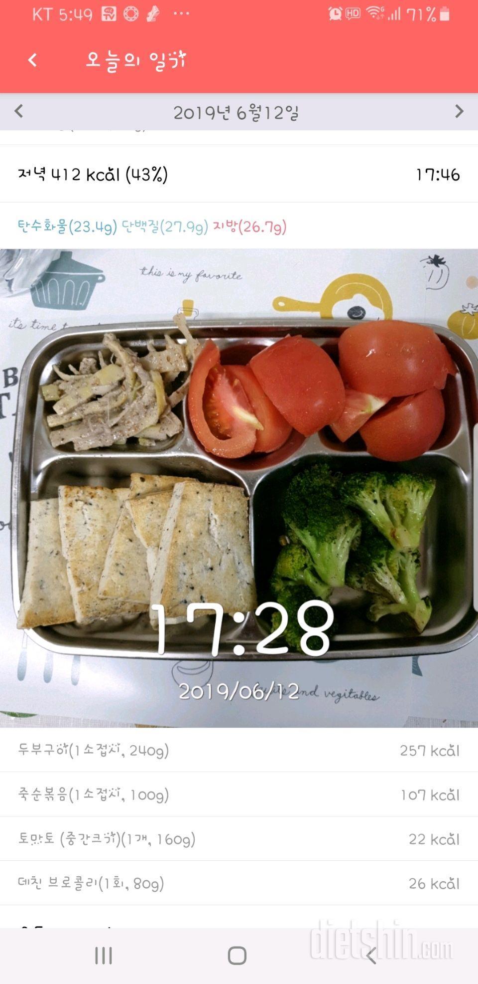 [다신 14기 식단 미션] 3일 차