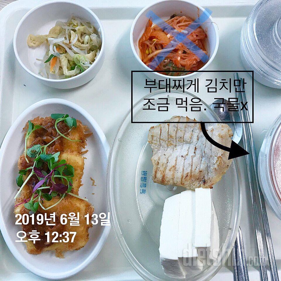 구내식당 점심 . 쌀대신 닭가슴살. 두부먹기