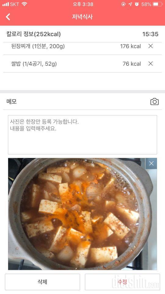 [다신 14기 식단 미션] 10일차