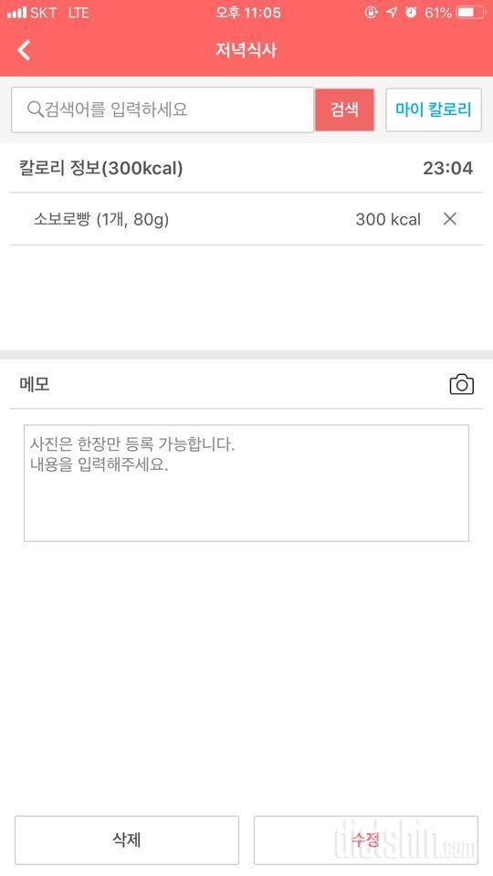 [다신 14기 식단 미션] 13일차