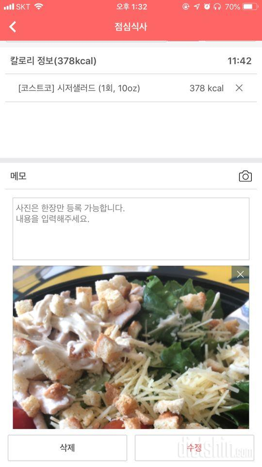 [다신14기 식단 미션] 16일차