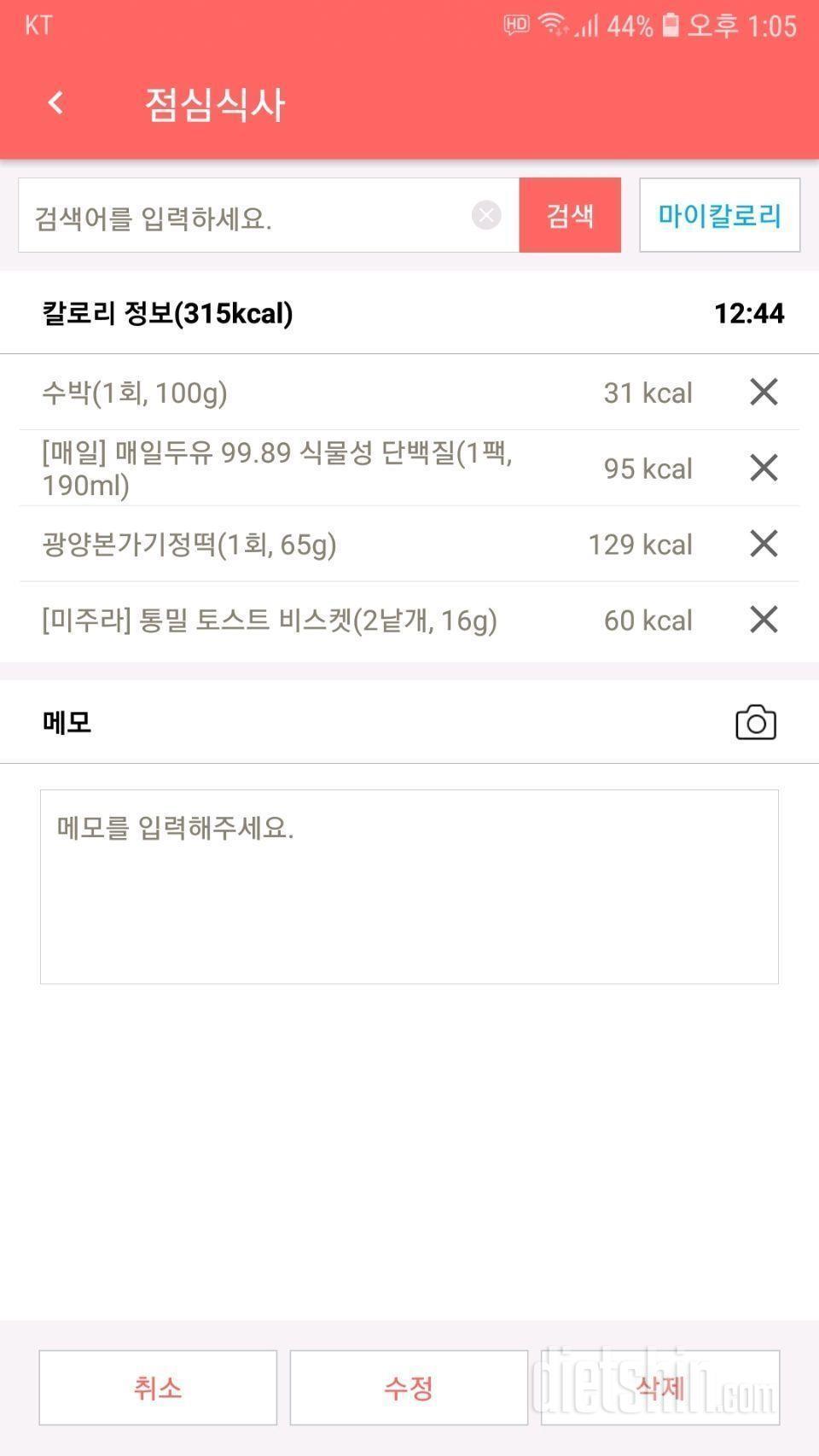 여름 간식 얼린 두유 레시피....? + 떡순이?