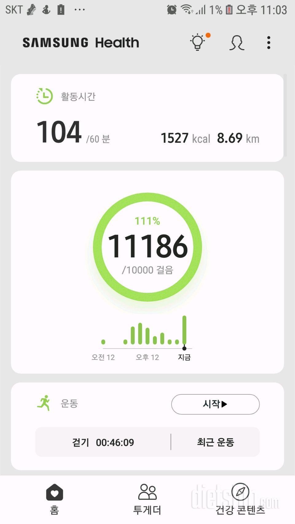 30일 만보 걷기 8일차 성공!